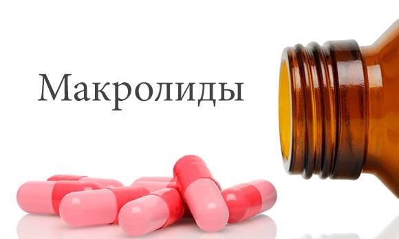 Макролиды от простатита